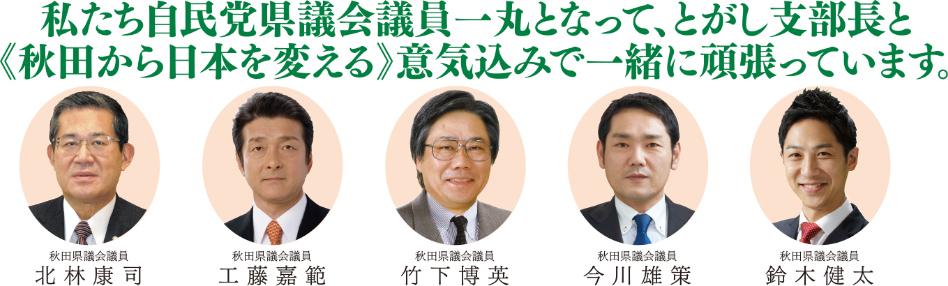 自民党秋田県会議員