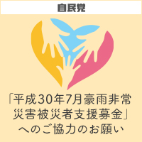 平成30年7月豪雨非常災害被災者支援募金