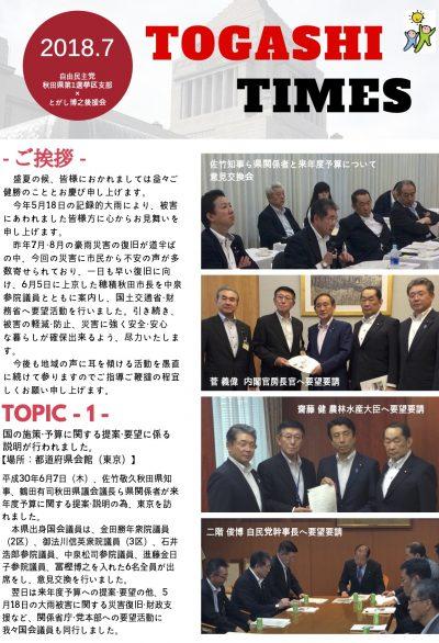 TOGASHI TIMES 2018年7月