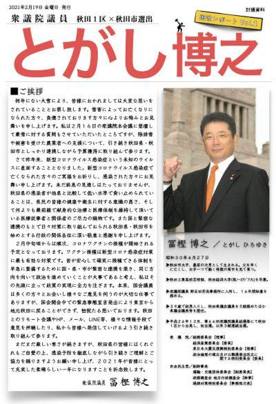 とがし博之「国政レポートvol.1」 2021年2月